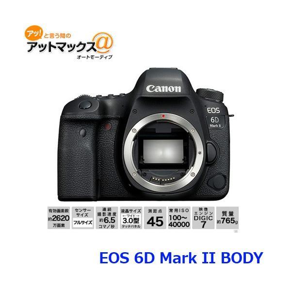 キヤノン Canon デジタル一眼レフカメラ EOS6D Mark II ボディーのみ{EOS 6D MARK2[9099]}