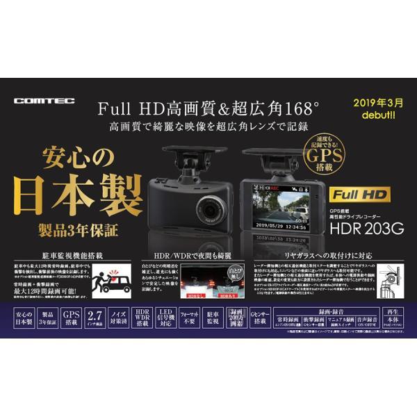 HDR203G COMTEC コムテック ドライブレコーダー 2.7インチ フルHD GPS搭載 HDR/WDR搭載 LED信号機対応 保証付き {HDR-203G[1186]}|a-max|02