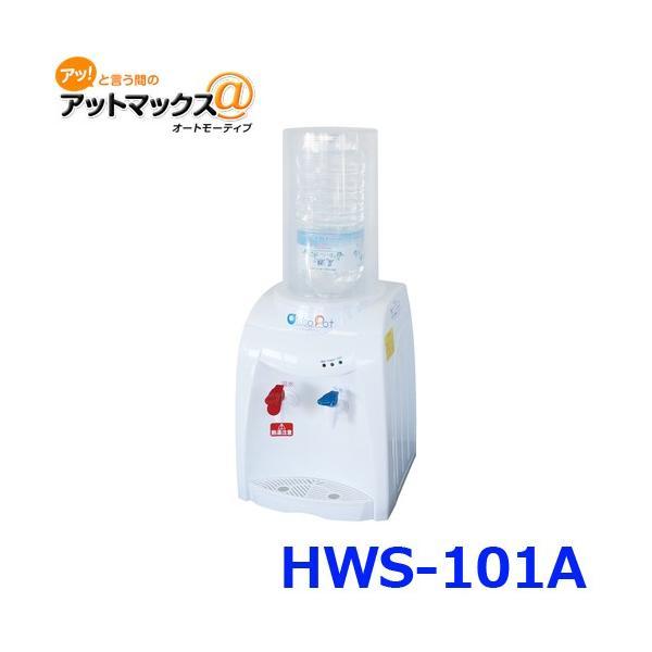 NICHINEN ニチネン メーカー直送  HWS-101A おいしさポット 温冷両用ウォーターサーバー {HWS-101A[9980]}