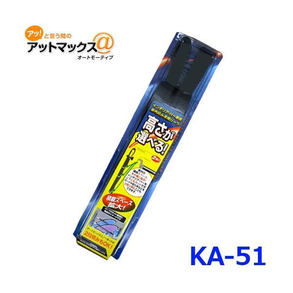 クレトム インテリア・バー専用パーツ 3段階調節付 ブラック{KA51[9981]}|a-max