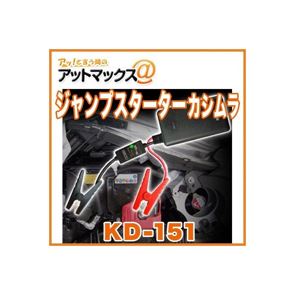 【KD-151】 ジャンプスターター 5400mAh 12V車専用(USB 2A出力付) スマートフォン・タブレットの充電も出来る 【株式会社 カシムラ】{KD-151[9122]}|a-max