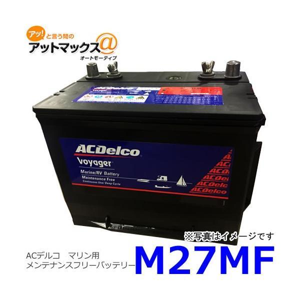 【AC Delco ACデルコ】 {M27MF SMF27MS-730 G&Yu ☆廃バッテリー回収券無料☆ [9100] ボイジャー 【 M27MF 】 同等品 マリン用ディープサイクルバッテリー } Voyager