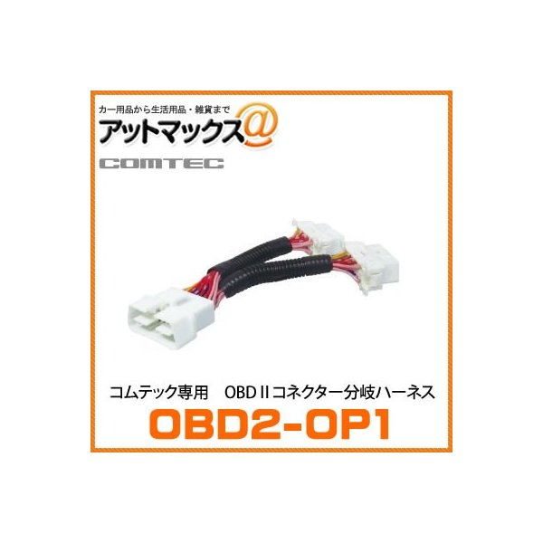 OBD2-OP1 コムテック COMTEC OBDIIコネクター分岐ハーネス コムテック製OBD2接続対応{OBD2-OP1[9980]}|a-max