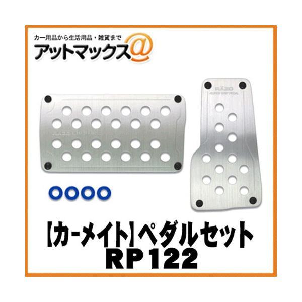 【CARMATE カーメイト】カーアクセサリ RAZO SUPER GRIPペダルセット AT-L【RP122】 アクセル・ブレーキペダル {RP122[1140]} a-max