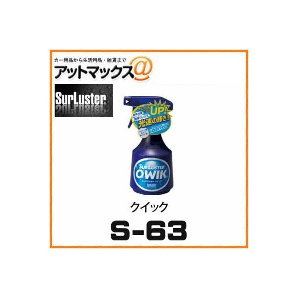 【SurLuster シュアラスター】 クイック水なしカーワックス【S-63】 {S-63[9188]}|a-max