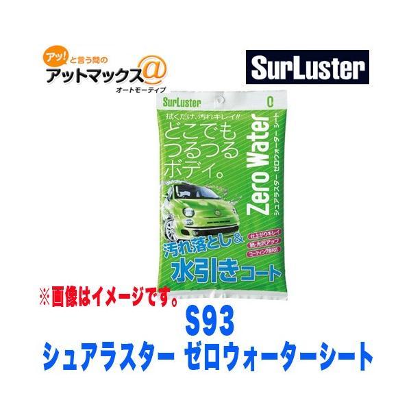 シュアラスターS-93 ゼロウォーターシート 自動車用洗浄つや出しコーティングシート (水引きコート){S93[9982]}|a-max