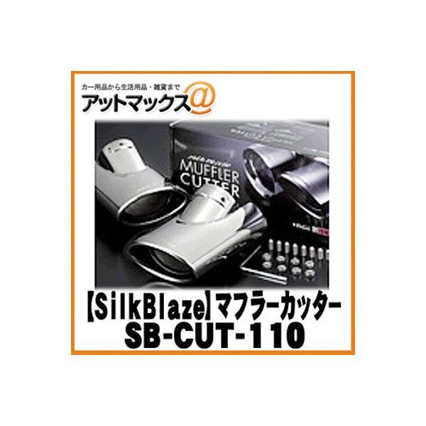 特価【SilkBlaze】 マフラーカッター 80系ノアSi/ヴォクシーZs 【SB-CUT-110】 {SB-CUT-110[9181]}