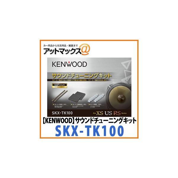 【KENWOOD ケンウッド】簡易デッドニング サウンドチューニングキット 【SKX-TK100】{SKX-TK100[905]}|a-max