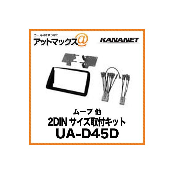 KANANET ダイハツ 2DINサイズ 取付キット ムーブ 他 UA-D45D{UA-D45D[905]} a-max 02