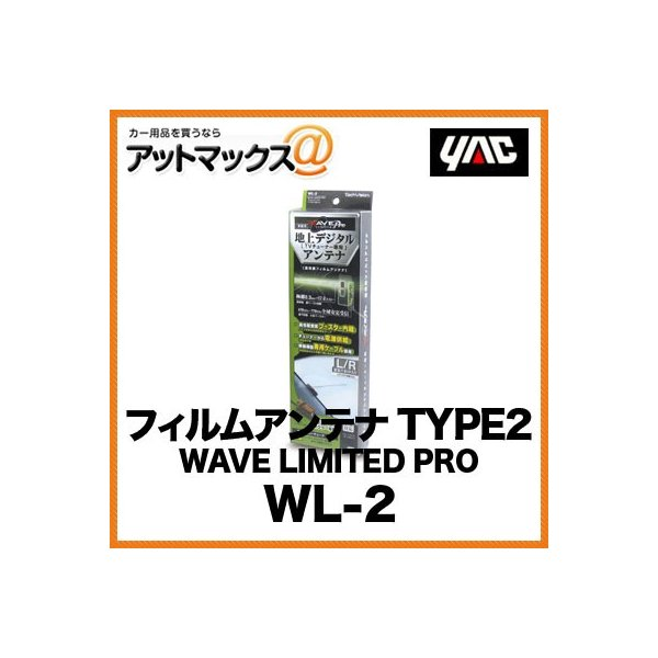 YAC / ヤック WAVE LIMITED PRO フィルムアンテナ TYPE2 2枚入り WL-2{WL-2[1305]}|a-max