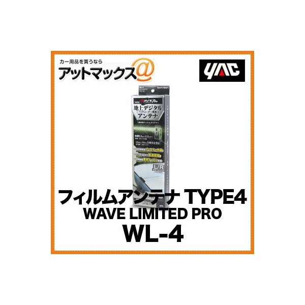 YAC / ヤック WAVE LIMITED PRO フィルムアンテナ TYPE4 2枚入り WL-4{WL-4[1305]}|a-max|02