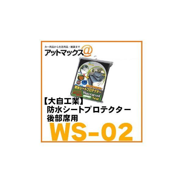 【Meltec 大自工業】 防水シートプロテクター 後部席用 1枚入り 【WS-02】 {WS-02[9980]} a-max