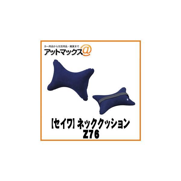 【SEIWA セイワ】車で使う枕 ネックパッドクッション/ダークブルー【Z76】 {Z76[1330]} a-max