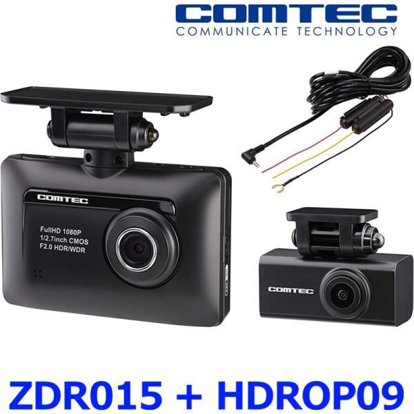 送料無料 COMTEC コムテック ZDR015 ドライブレコーダー 2.8インチ液晶 ドラレコ 車内向けカメラ搭載 GPS内蔵 駐車監視機能対応{ZDR-015[1186]}