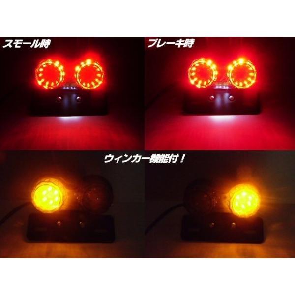 バイク用/汎用 LED ツインテールランプ/スモール⇔ブレーキ 連動/白色ナンバー灯 ウィンカー ステー付き/アメリカン ビンテージ カスタム|a-rianet|02