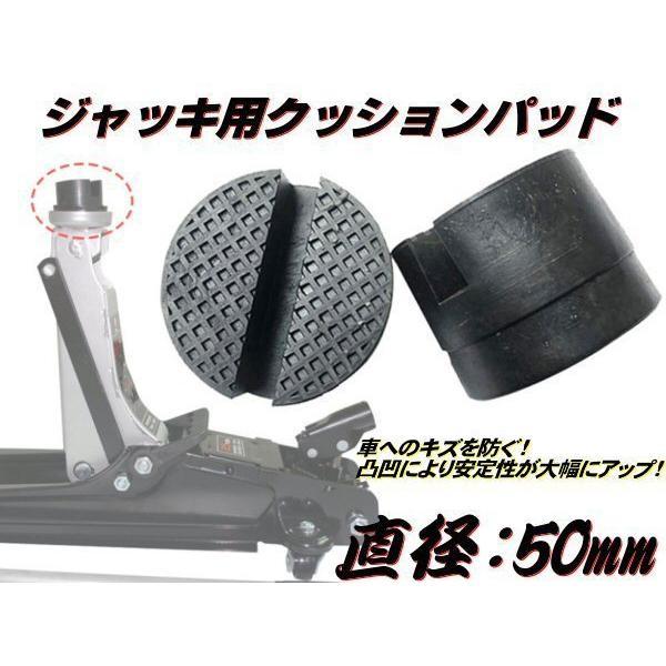 2トン フロア ジャッキ クッション ゴム パッド ジャッキアップ リフト 保護 ラバー 整備 工具