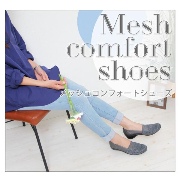 日本製  ファーストコンタクト メッシュコンフォートシューズ スリッポン 歩きやすいローヒール モールド 夏物 デッキシューズ