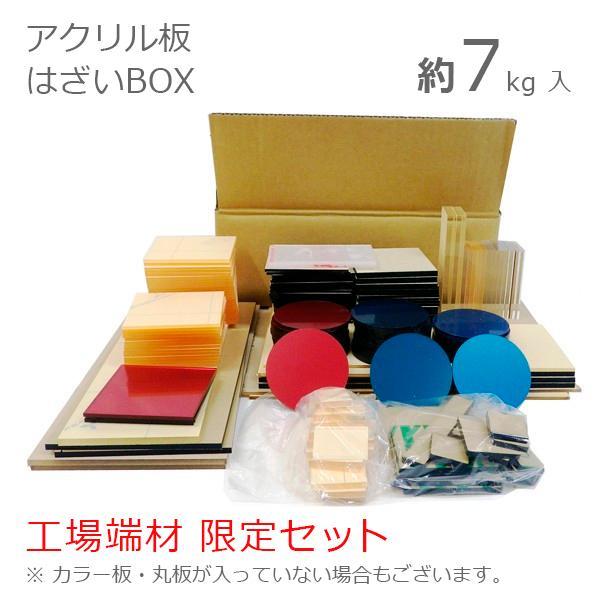 アクリル板はざいBOX商品写真はセット内容の一例です実際の内容は箱により異なります