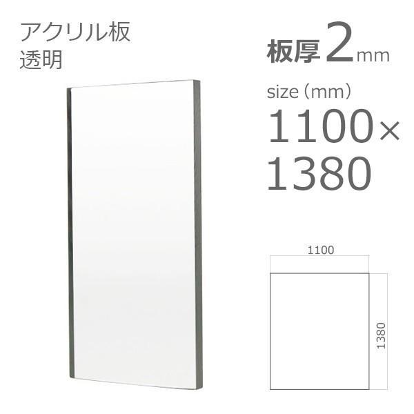 アクリル板透明2mmw横1100×h縦1380mm大型サイズ法人宛・個人宛でが異なります