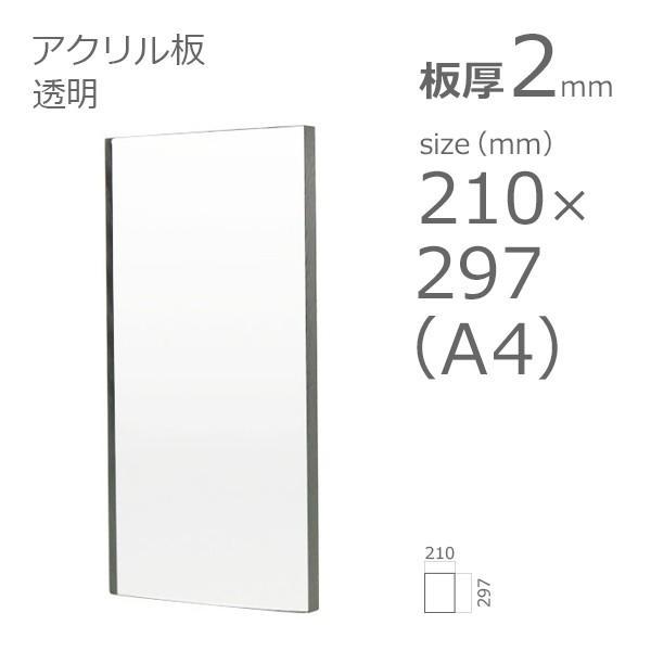 アクリル板透明2mmw横210×h縦297mmA4カット加工不可クリックポスト便可