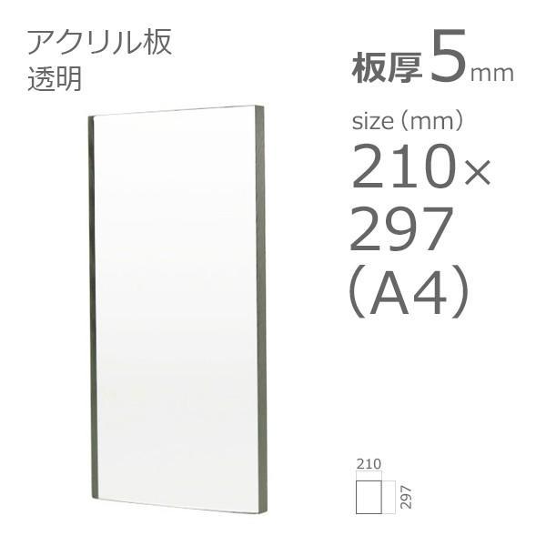 アクリル板透明5mmw横210×h縦297mmA4カット加工不可クリックポスト便可