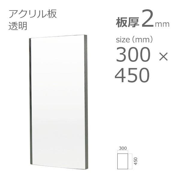 アクリル板透明2mmw横300×h縦450mm