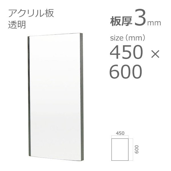 アクリル板透明3mmw横450×h縦600mm
