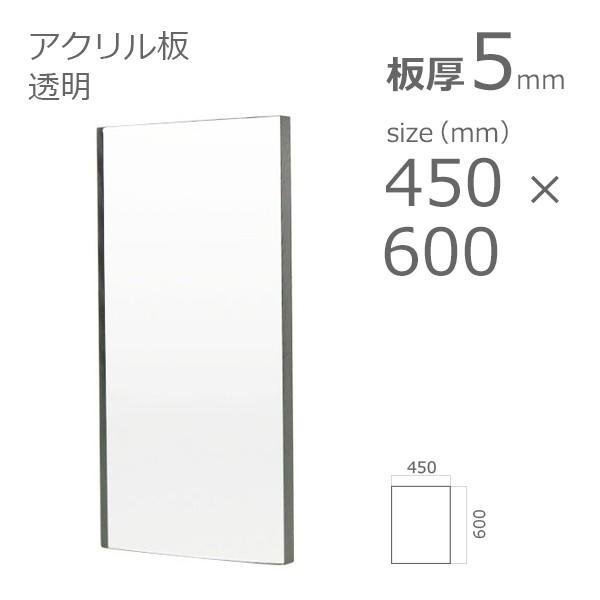 アクリル板透明5mmw横450×h縦600mm
