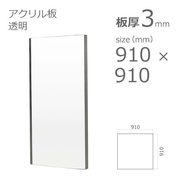 アクリル板透明3mmw横910×h縦910mm