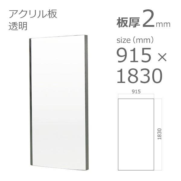 アクリル板透明2mmw横915×h縦1830mm大型サイズ法人宛・個人宛でが異なります