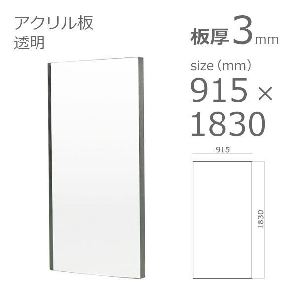 アクリル板透明3mmw横915×h縦1830mm大型サイズ法人宛・個人宛でが異なります
