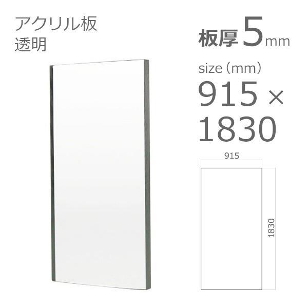 アクリル板透明5mmw横915×h縦1830mm大型サイズ法人宛・個人宛でが異なります