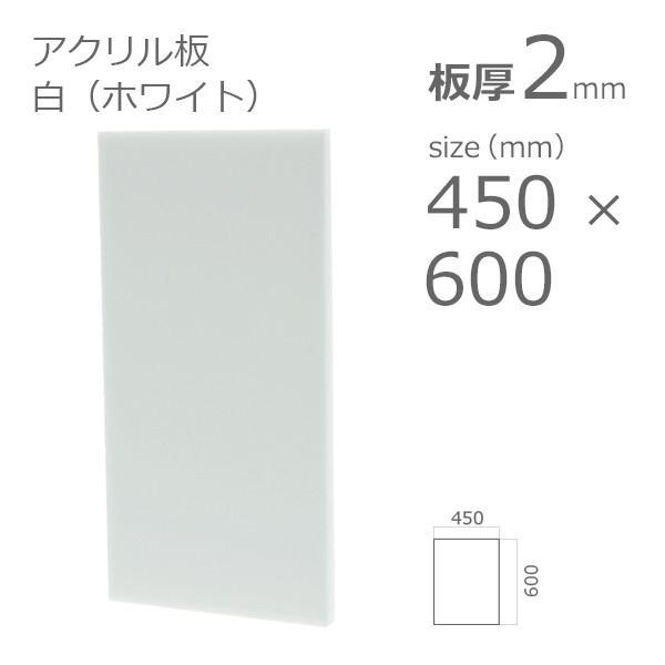 アクリル板白ホワイト2mmw横450×h縦600mm
