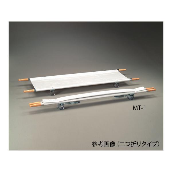 担架 二つ折り アルミ 5.8kg MT-2 (0-9542-02)
