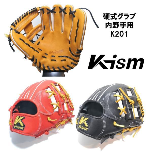 野球 K-ism ケーイズム 硬式グラブ  内野手用 K201 約28.5cm日本製 型付け無料|a27baseball