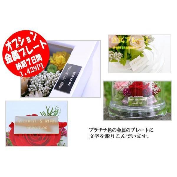 【オプション】金属プレート 名入れ  花ギフトに付随した商品です。 刻印 文字入れ|a4s|02