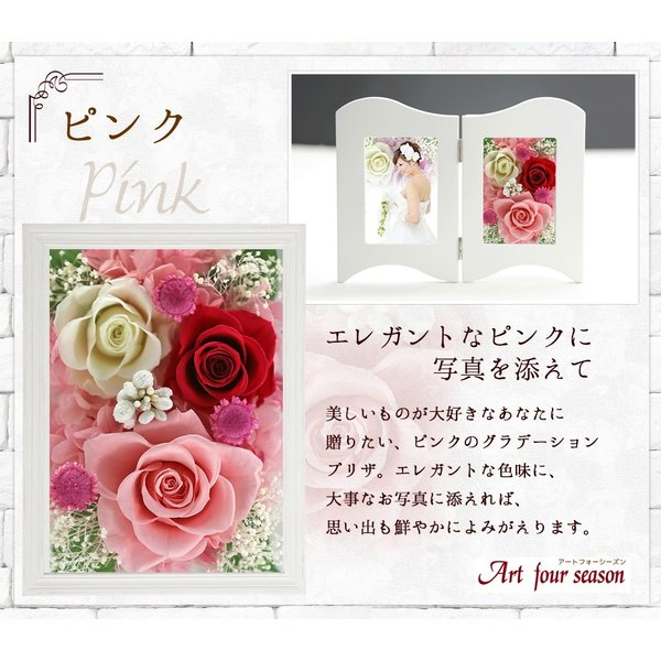 写真立て フォトフレーム 額 結婚記念日 プレゼント プリザーブドフラワー バラ 退職祝い 還暦祝い 結婚祝い 誕生日プレゼント 女性|a4s|04