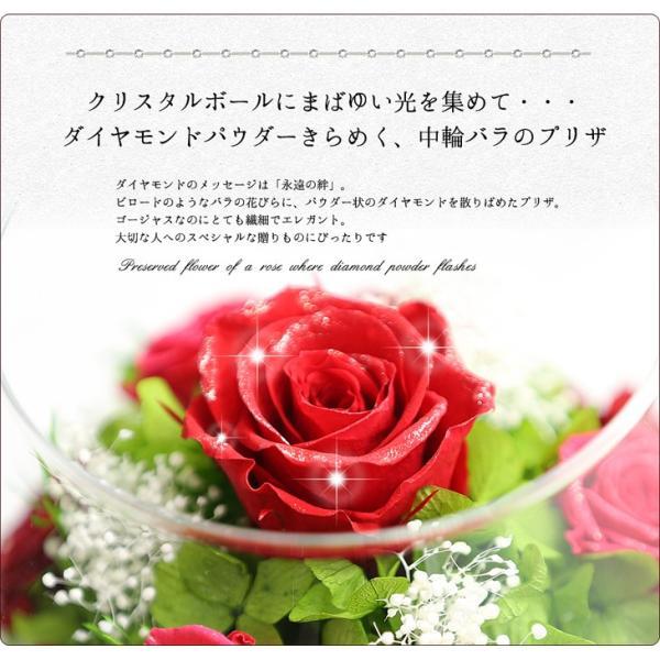 ダイヤモンドプリザMS 退職祝い 女性 プリザーブドフラワー 誕生日プレゼント 還暦祝い プレゼント 結婚祝い 結婚記念日 名入れ|a4s|05