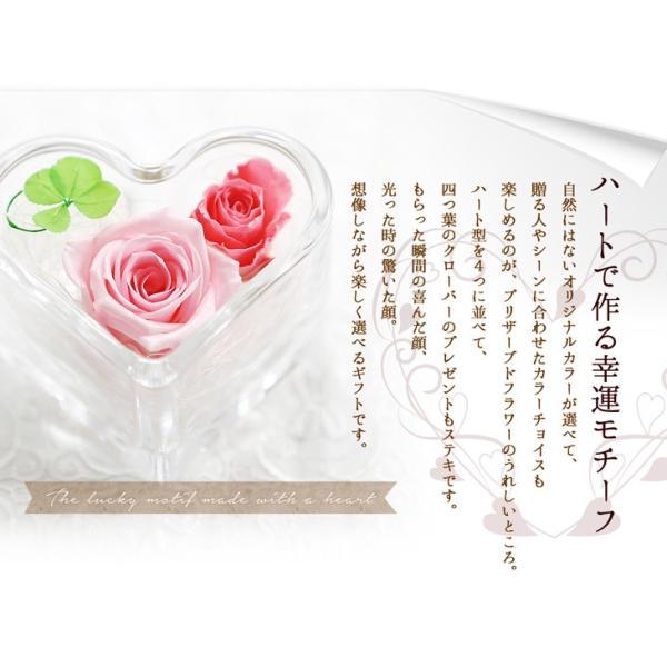 ハート ホタル 四つ葉のクローバー入り 退職祝い 女性 結婚記念日 プリザーブドフラワー バラ 還暦祝い 誕生日プレゼント プレゼント ギフト|a4s|03