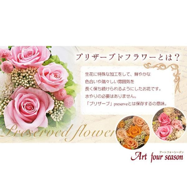 母の日 ギフト プリザーブドフラワー PR 結婚記念日 プレゼント 誕生日プレゼント 還暦祝い 女性 退職祝い 結婚祝い ギフト 贈り物|a4s|13
