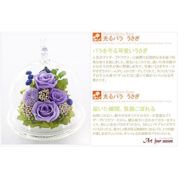 うさぎ光るバラホタル プリザーブドフラワー 誕生日プレゼント 女性 退職祝い バラ 還暦祝い 結婚記念日 プレゼント ギフト|a4s|08