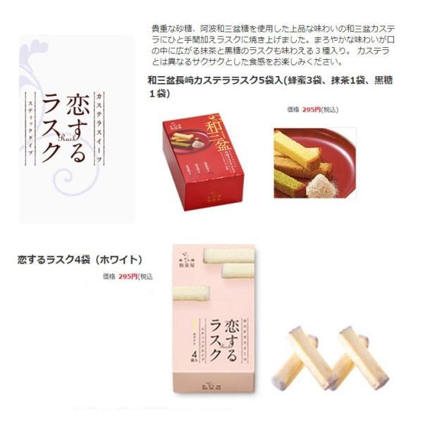 【オプション】カステラ ラスク  お花ギフトに付随した商品です。単品では販売していません。|a4s|03