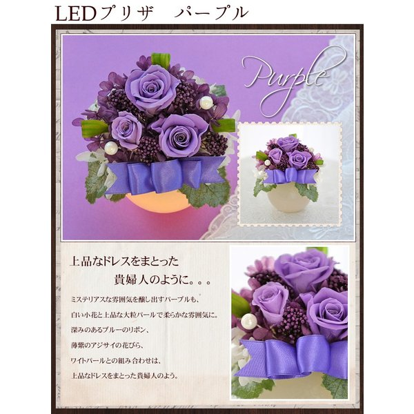 LEDプリザ プリザーブドフラワー 誕生日プレゼント バラ 結婚記念日 プレゼント 還暦祝い 退職祝い 女性 ギフト|a4s|09