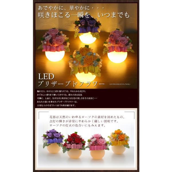 LEDプリザ プリザーブドフラワー 誕生日プレゼント バラ 結婚記念日 プレゼント 還暦祝い 退職祝い 女性 ギフト|a4s|10