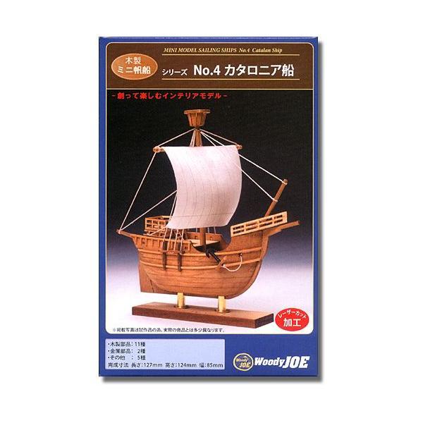 ウッディジョー/木製ミニ帆船シリーズNo.4 カタロニア船