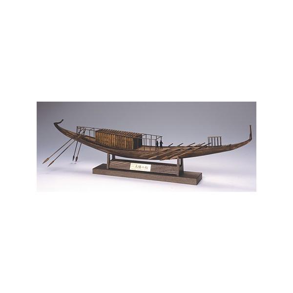 ウッディジョー/木製帆船模型 1/72太陽の船 (第一の船)