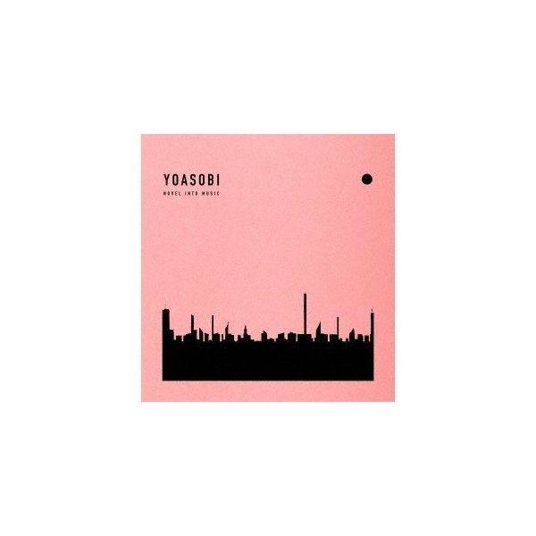 YOASOBI THE BOOK [CD+付属品]<完全生産限定盤> CDの画像