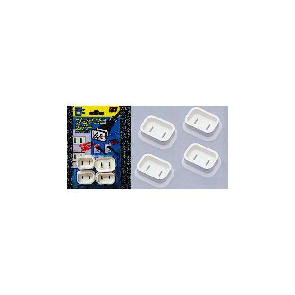 プラグ安全カバー(スイングプラグ用)4個組