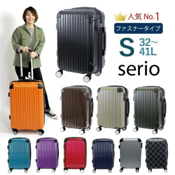 スーツケース機内持ち込みSサイズ小型軽量拡張ジッパータイプファスナータイプ双輪1年保証sifflerシフレserioB5851T