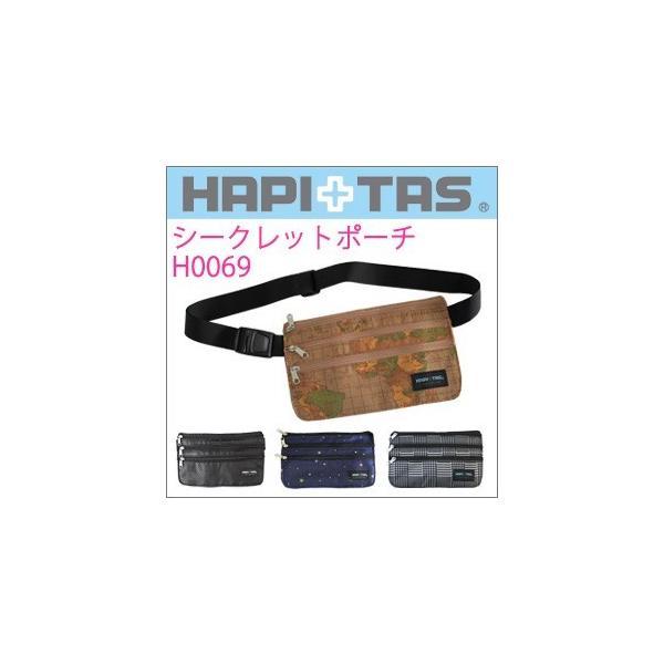 シークレットポーチ 貴重品を隠して持ち歩ける 防犯対策に!盗難防止 パスポートケース ウエストポーチ H0069